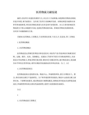 医药物流文献综述.doc