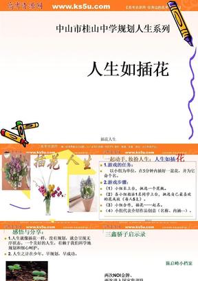 班会课件之励志系列:插花人生.ppt
