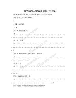 《钢质海船入级规范》2012年修改版.doc