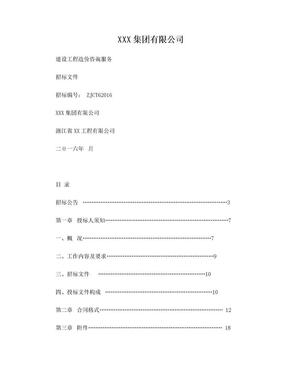 工程造价咨询服务招标文件_(2016)12.262