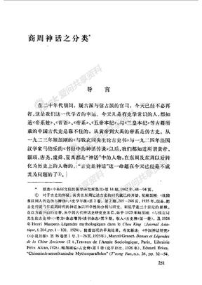 中国青铜时代  商周神话之分类.pdf