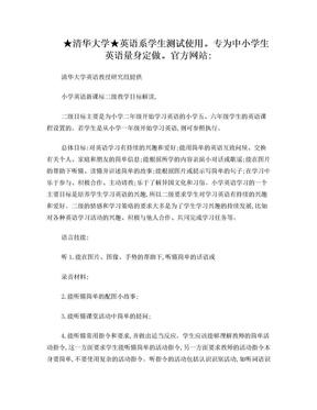 【免费下载】小学英语新课标二级教学目标解读.doc