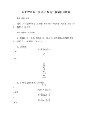 河北省唐山一中2018高三数学试卷.doc