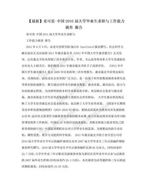 【最新】麦可思-中国2016届大学毕业生求职与工作能力调查 报告.doc