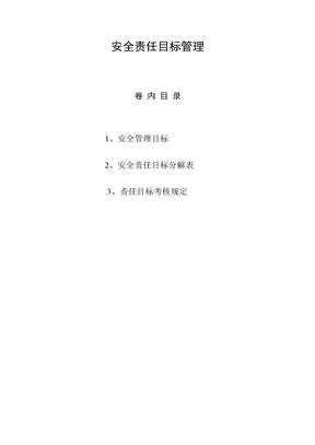 安全责任目标分解表.doc