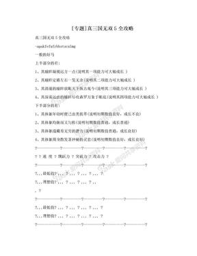 [专题]真三国无双5全攻略.doc