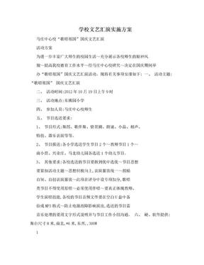学校文艺汇演实施方案.doc