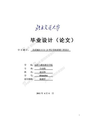 讲武城站EI32-JD计算机联锁工程设计.doc