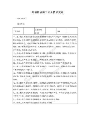 外墙粉刷安全技术交底GDAQ330703.doc
