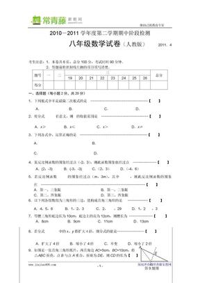 2011年八年级数学下期中试卷.doc