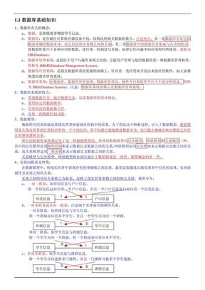 计算机二级Access.pdf