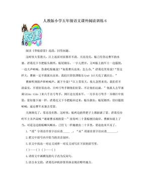 人教版小学五年级语文课外阅读训练6.doc