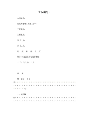 河北省建设工程施工合同(示范文本)2008版.doc