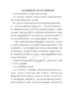 抗日电影观后感 2016抗日电影观后感.doc