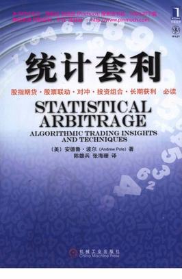 统计套利.pdf
