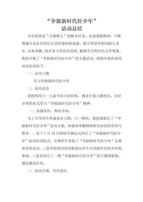 """""""争做新时代好少年""""活动总结.docx"""