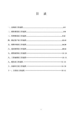 公司财务流程.doc