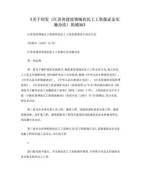 江苏省建设领域农民工工资保证金实施办法(苏清办[2009]36号).doc