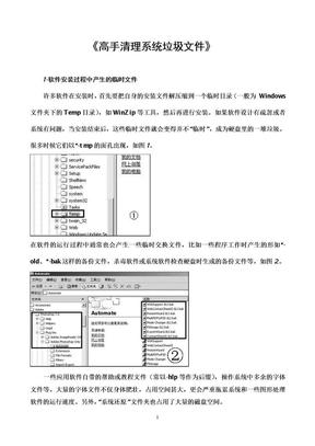 《高手清理系统垃圾文件》 (图文解说)