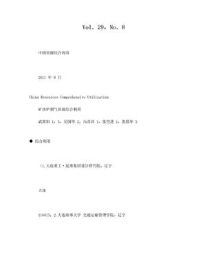 矿热炉烟气资源综合利用.doc