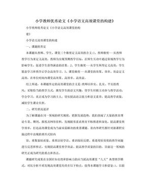 小学教师优秀论文《小学语文高效课堂的构建》.doc