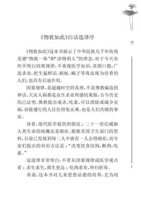 《物犹如此》白话选译.pdf