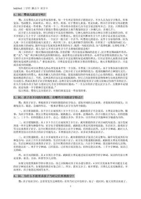 幼儿识字法.doc