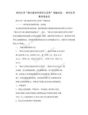 """四川大学""""唐立新青年科学之星奖""""奖励办法 - 四川大学教育基金会.doc"""