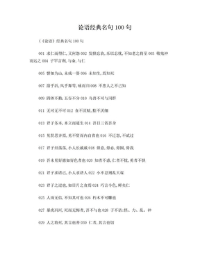 论语经典名句100句.doc