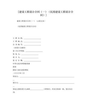 建设工程设计合同(一)(民用建设工程设计合同).doc