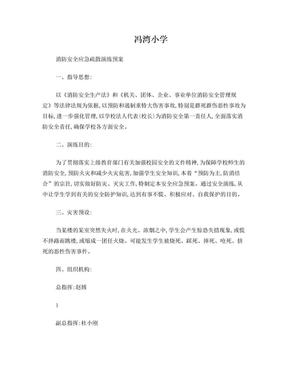 学校消防安全应急疏散演练预案.doc