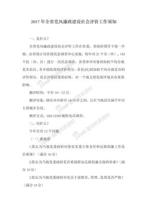 2017年度党风廉政建设社会评价工作调查问卷.docx