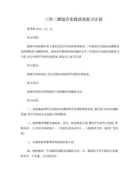 三年级上册综合实践活动复习计划.doc