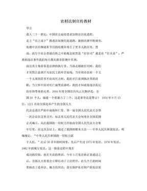 农村法制宣传教材.doc