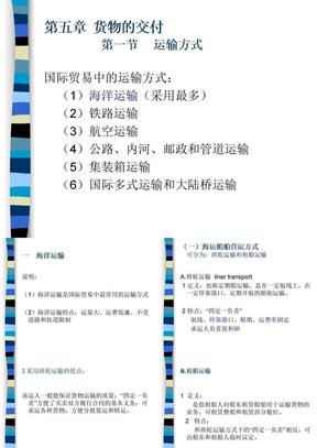 国际贸易实务第五章 货物的交付.ppt