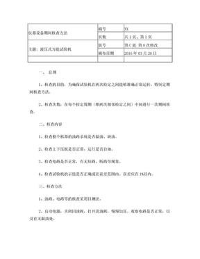 设备期间核查方法2016.doc