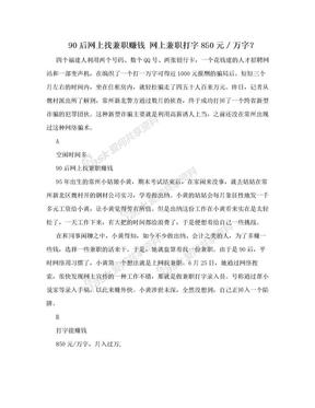 90后网上找兼职赚钱 网上兼职打字850元/万字?.doc