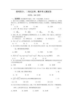 高二数学排列组合二项式定理测试题.doc