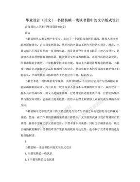 毕业设计(论文)-书籍装帧—浅谈书籍中的文字版式设计.doc