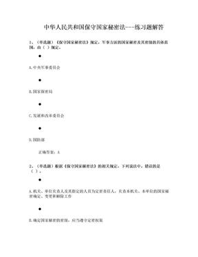 中华人民共和国保守国家秘密法---练习题解答.doc
