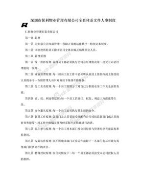 深圳市保利物业管理有限公司全套体系文件人事制度.doc