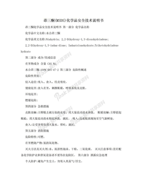 茚三酮(MSDS)化学品安全技术说明书.doc