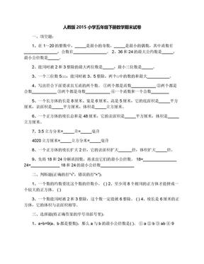 人教版2015小学五年级下册数学期末试卷.docx