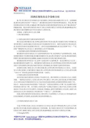 酒店餐饮服务论文:国酒店餐饮的竞争策略分析.doc