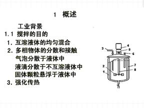 化工原理第三章:液体的搅拌.pdf
