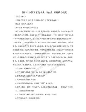 [资料]中国工艺美术史 田自秉 考研核心笔记.doc