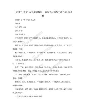应用文-范文-金工实习报告--高分子材料与工程乙班 刘奕燎.doc