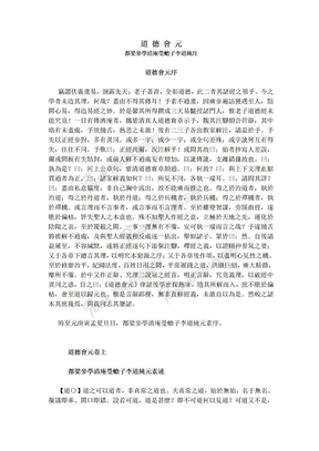 历代丹经汇编4宋辽金元经典道 德 會 元.doc