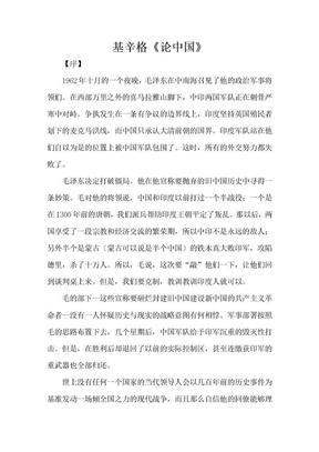 论中国.doc