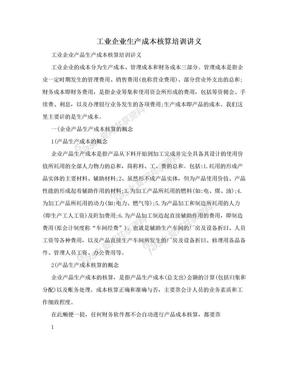 工业企业生产成本核算培训讲义.doc